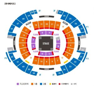 Shinhwa 20th seating chart