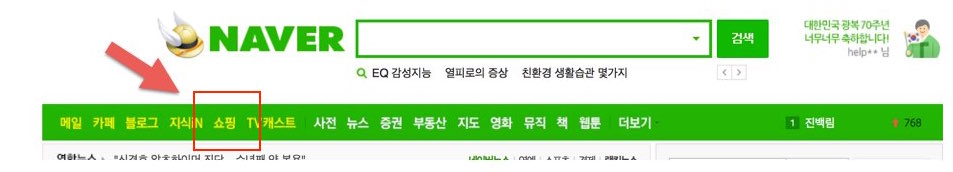 Naver shopping search.001